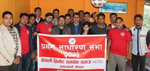 nepali cricket supporters association